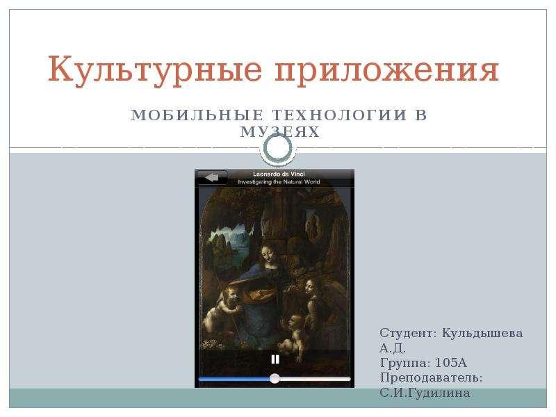 Презентация Культурные приложения Мобильные технологии в музеях