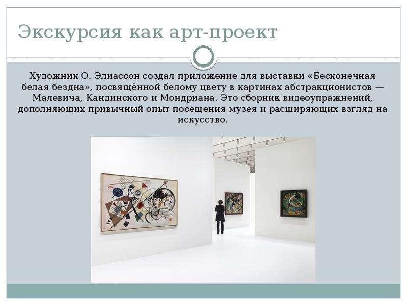 Экскурсия как арт-проект Художник О. Элиассон создал приложение для выставки «Бесконечная белая безд