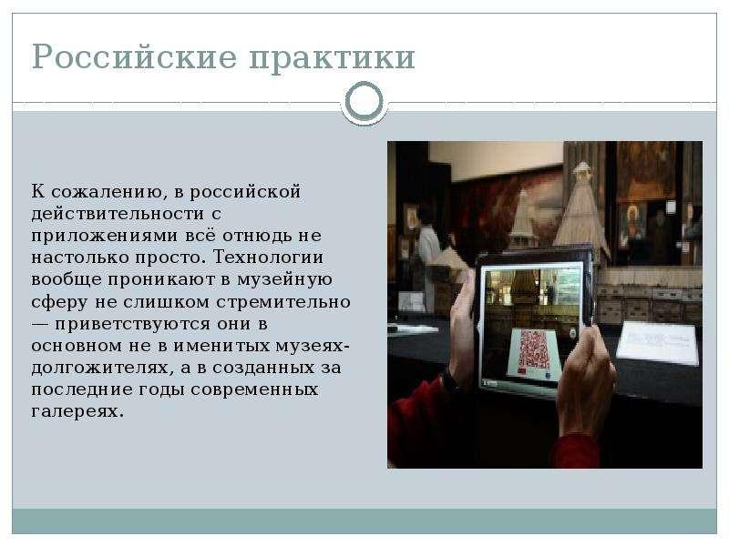 Российские практики К сожалению, в российской действительности с приложениями всё отнюдь не настольк