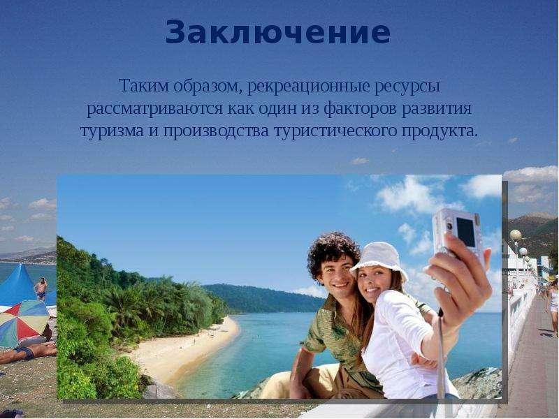 Рекреационный туризм в мире