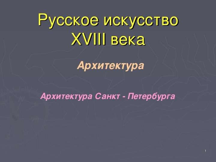 1 Русское искусство XVIII века Архитектура Архитектура Санкт - Петербурга. - презентация