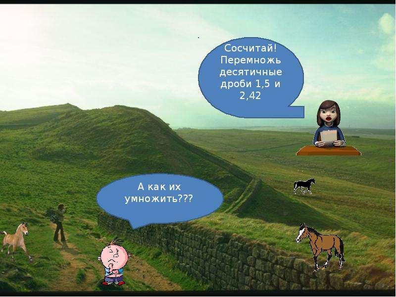 Умножение десятичных дробей Подготовила: учитель математики Дмитренко В. А., слайд 3