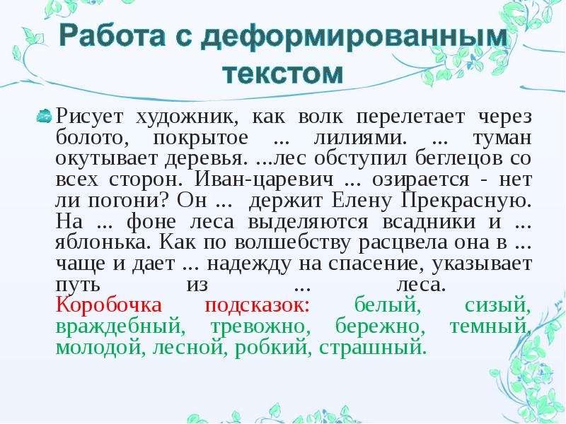Личностные: восприятие русского языка как явления национальной культуры; способность к самооценке