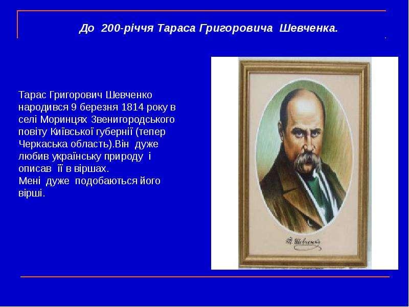 Интересные факты о жизни т г шевченко реферат на украинском языке