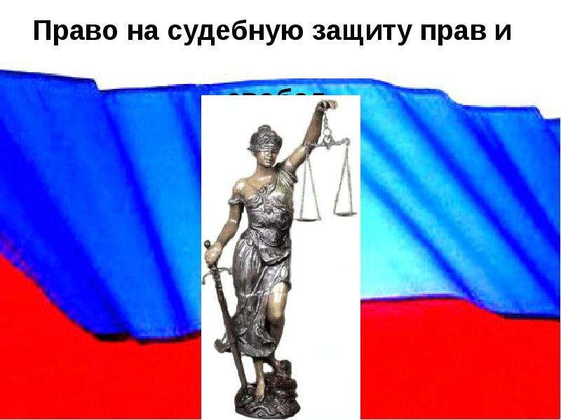 Защита права на свободу сми в рф понимал