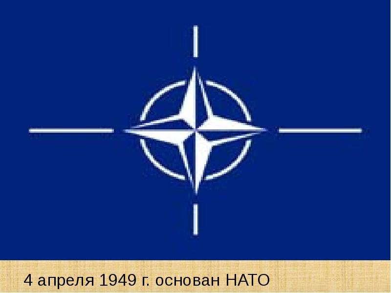 4 апреля 1949 г. основан НАТО