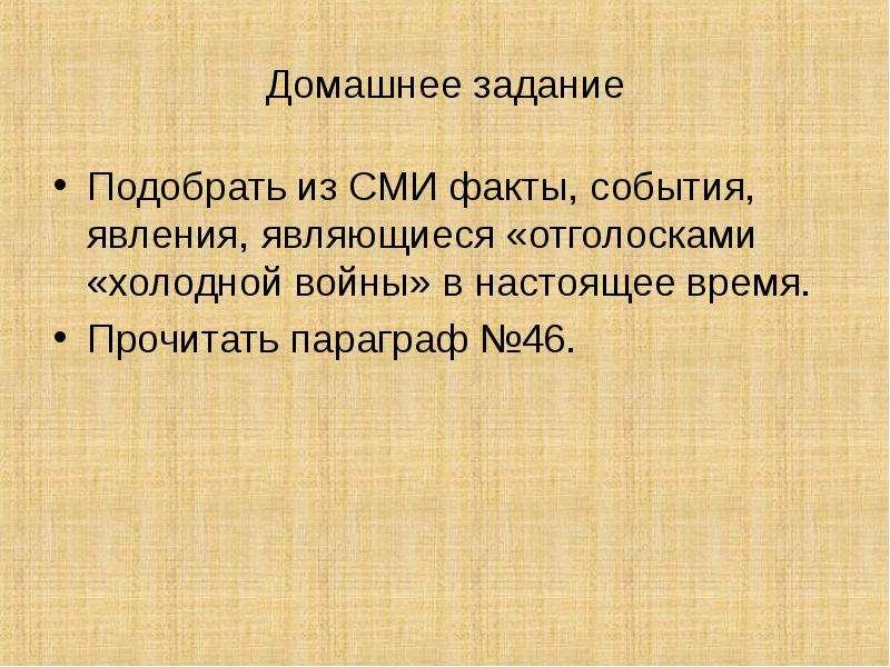 Домашнее задание Подобрать из СМИ факты, события, явления, являющиеся «отголосками «холодной войны»
