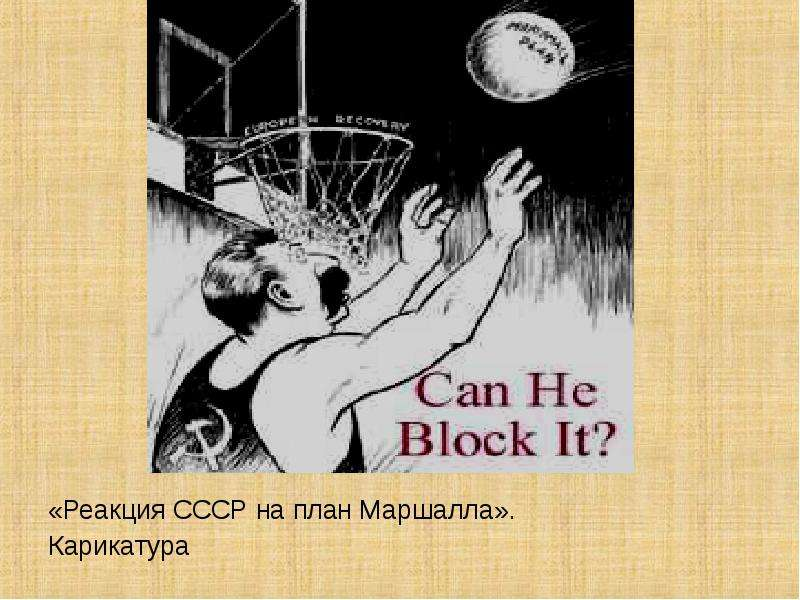 «Реакция СССР на план Маршалла». Карикатура