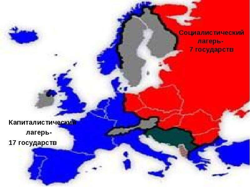 Социалистический лагерь- 7 государств Капиталистический лагерь- 17 государств