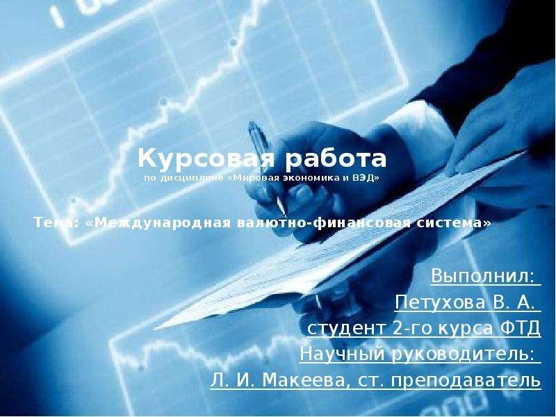 Загрузить Финансовая Система В А Великобритании курсовая Финансовая Система В А Великобритании курсовая