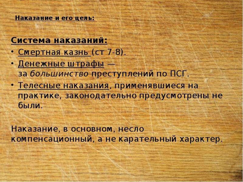 без семейное право в псковской новогородская судной грамоте Быть