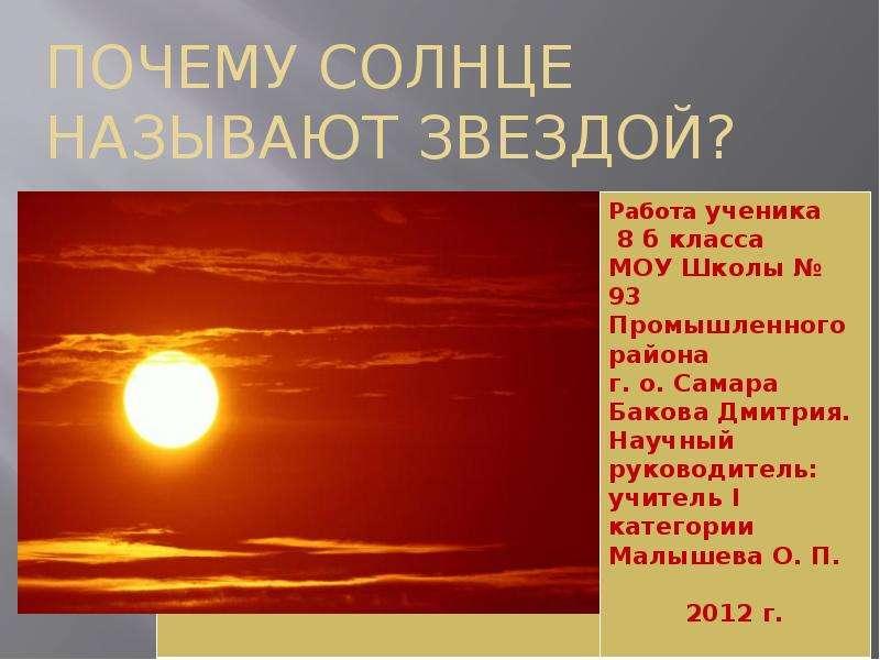 Презентация Почему солнце называют звездой?