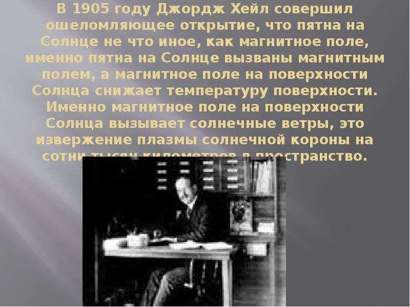 В 1905 году Джордж Хейл совершил ошеломляющее открытие, что пятна на Солнце не что иное, как магнитн