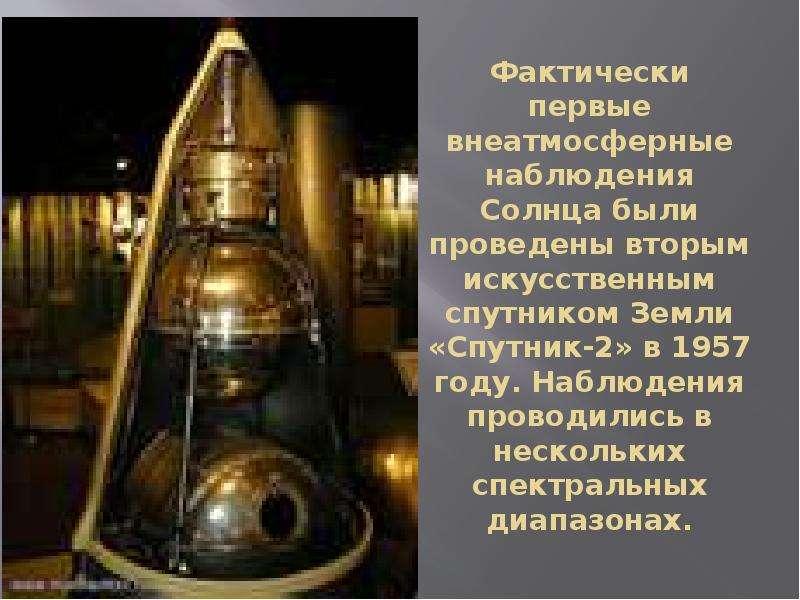 Фактически первые внеатмосферные наблюдения Солнца были проведены вторым искусственным спутником Зем