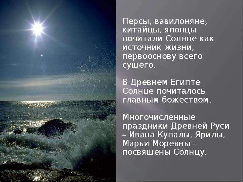 Почему солнце называют звездой?, слайд 5