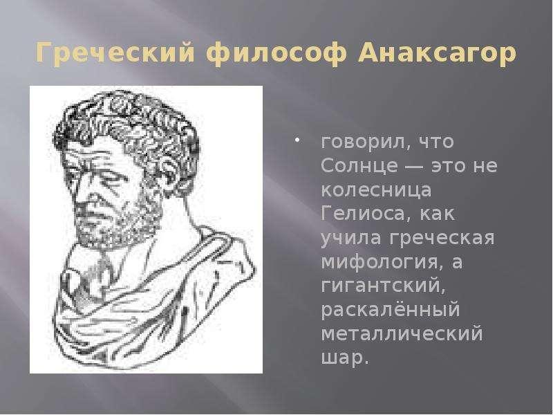 Греческий философ Анаксагор