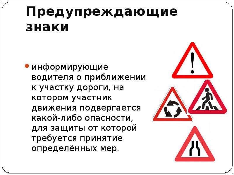 тему в одной картинки предупреждающие знаки стадиону