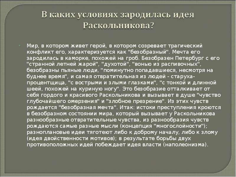 Теория раскольникова и ее крушение