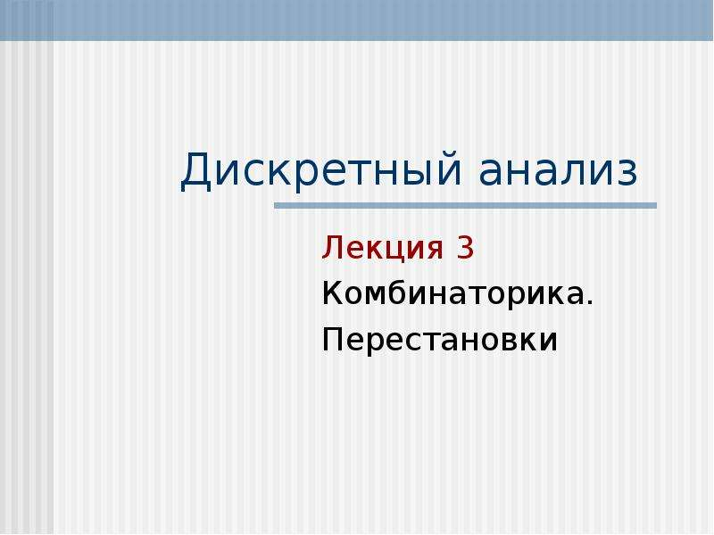 Презентация На тему Дискретный анализ Комбинаторика. Перестановки