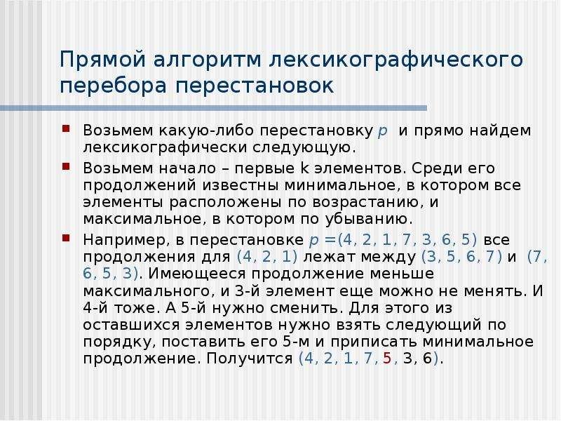 Прямой алгоритм лексикографического перебора перестановок Возьмем какую-либо перестановку p и прямо