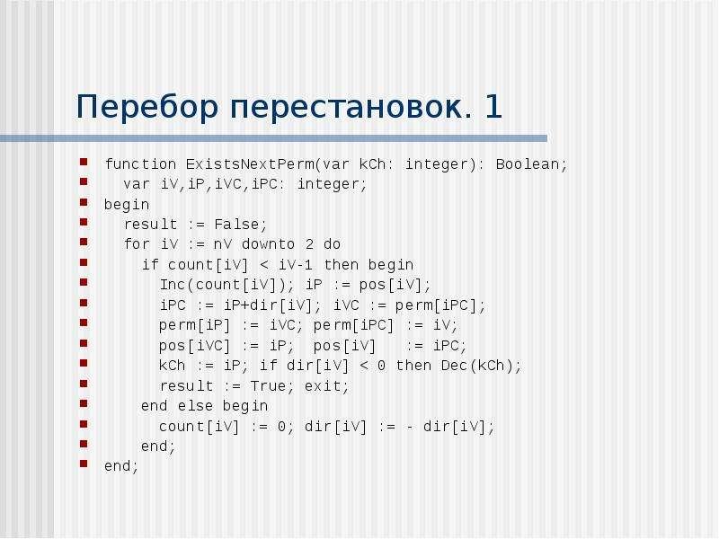 Перебор перестановок. 1 function ExistsNextPerm(var kCh: integer): Boolean; var iV,iP,iVC,iPC: integ