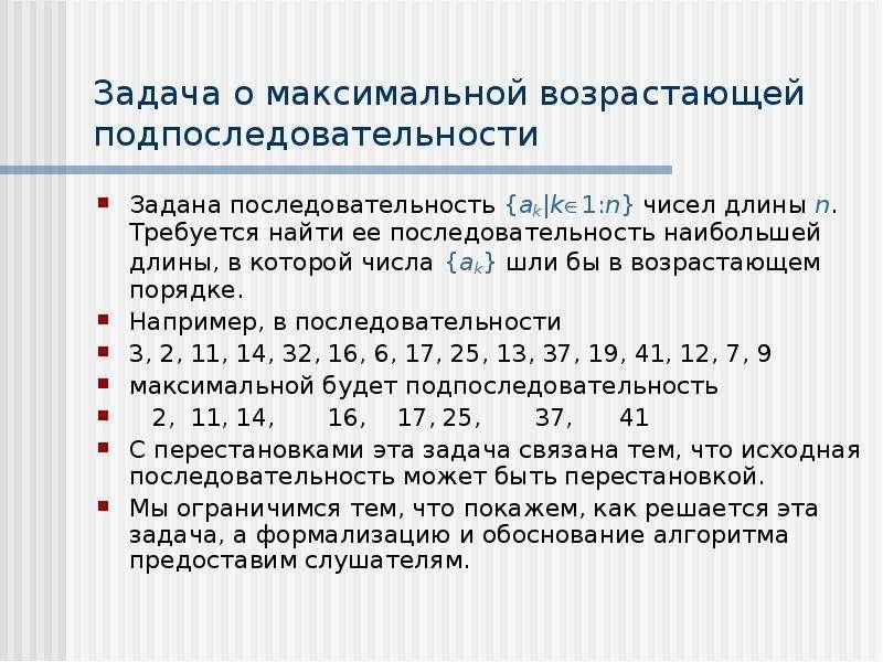 Задача о максимальной возрастающей подпоследовательности Задана последовательность {ak k1:n} чисел