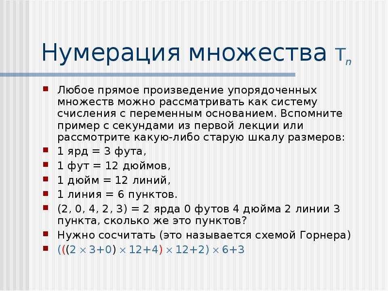 Нумерация множества Tn Любое прямое произведение упорядоченных множеств можно рассматривать как сист