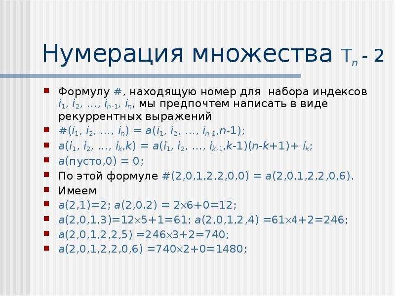 Нумерация множества Tn - 2 Формулу #, находящую номер для набора индексов i1, i2, …, in-1, in, мы пр