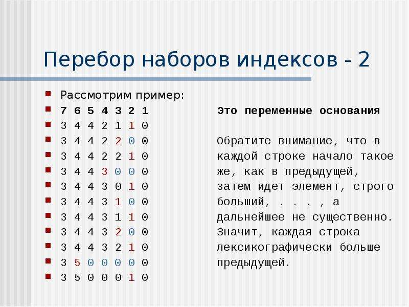Перебор наборов индексов - 2 Рассмотрим пример: 7 6 5 4 3 2 1 Это переменные основания 3 4 4 2 1 1 0