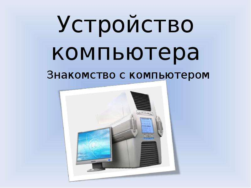 знакомство с компьютером для 4 класса