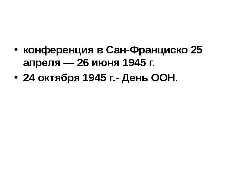 конференция в Сан-Франциско 25 апреля — 26 июня 1945 г. конференция в Сан-Франциско 25 апреля — 26 и