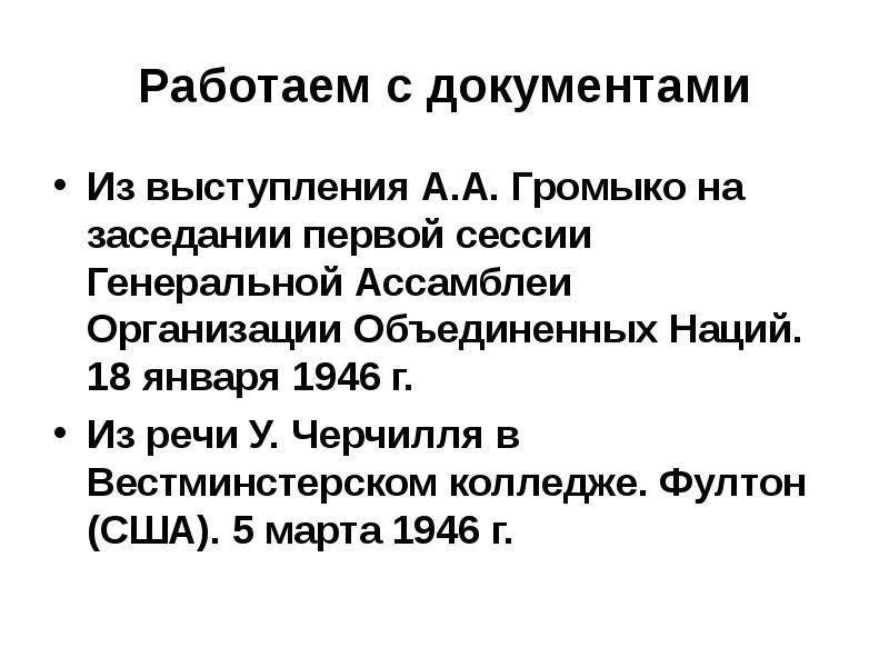 Работаем с документами Из выступления А. А. Громыко на заседании первой сессии Генеральной Ассамблеи