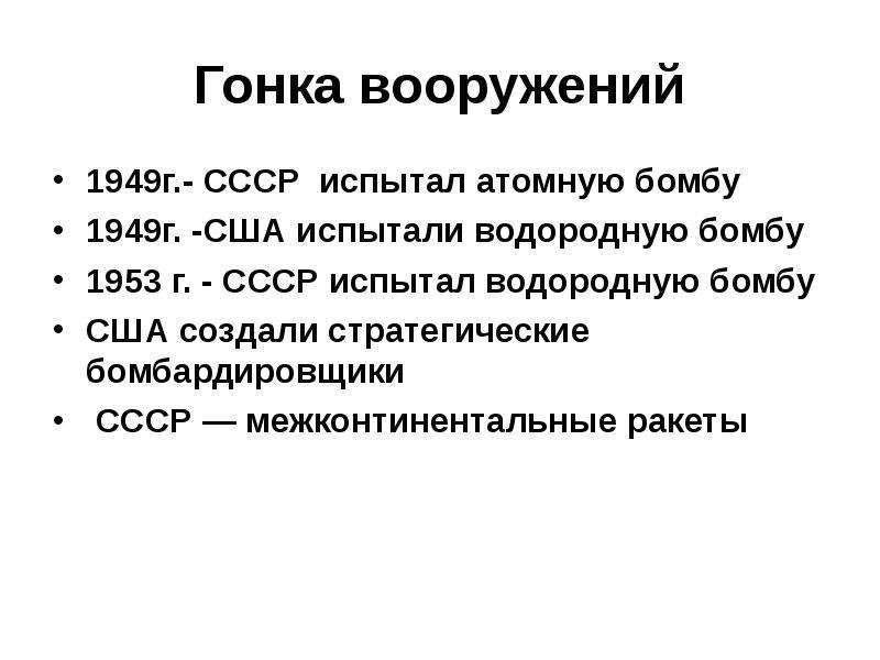 Гонка вооружений 1949г. - СССР испытал атомную бомбу 1949г. -США испытали водородную бомбу 1953 г. -
