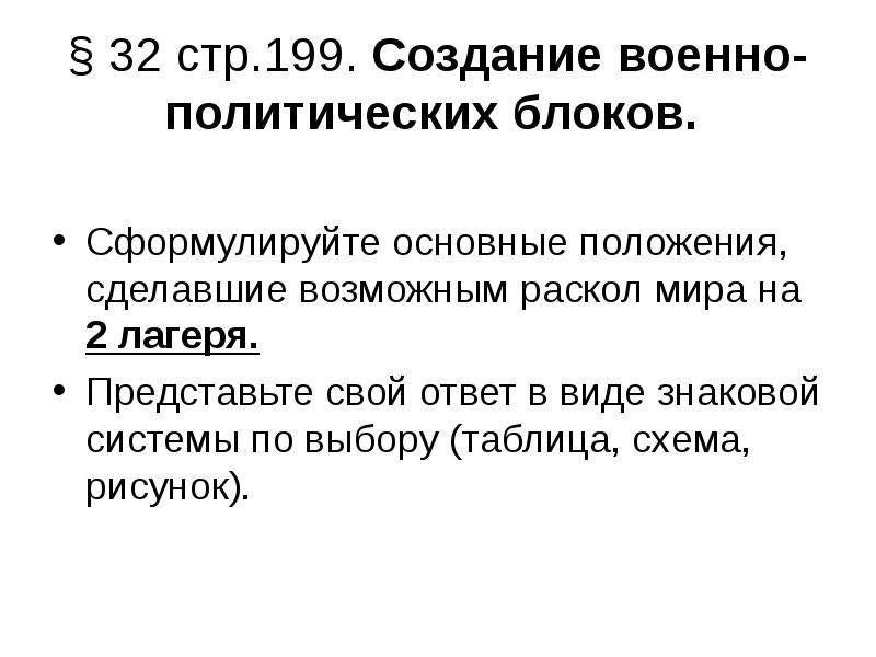 § 32 стр. 199. Создание военно-политических блоков. Сформулируйте основные положения, сделавшие возм