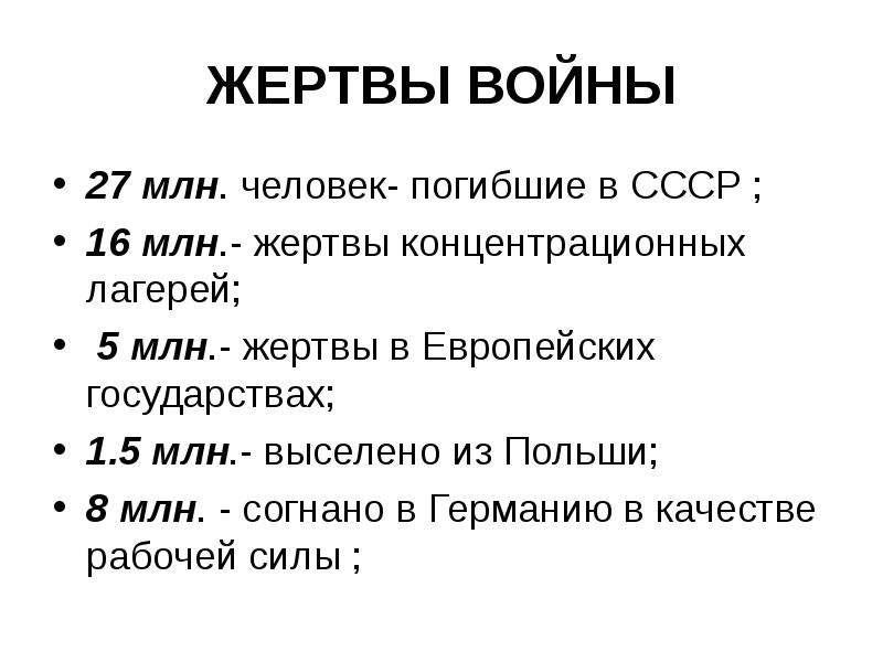 ЖЕРТВЫ ВОЙНЫ 27 млн. человек- погибшие в СССР ; 16 млн. - жертвы концентрационных лагерей; 5 млн. -