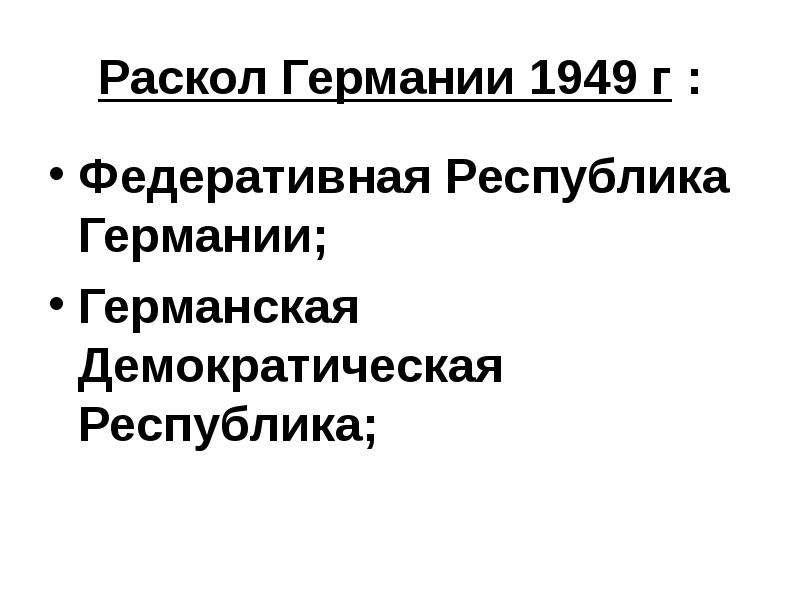 Раскол Германии 1949 г : Федеративная Республика Германии; Германская Демократическая Республика;
