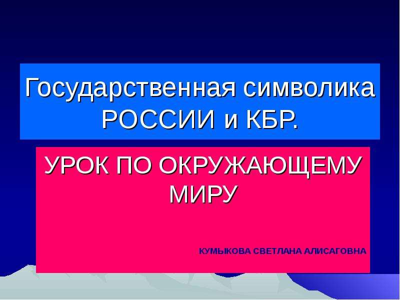 Презентация Государственная символика РОССИИ и КБР. УРОК ПО ОКРУЖАЮЩЕМУ МИРУ КУМЫКОВА СВЕТЛАНА АЛИСАГОВНА