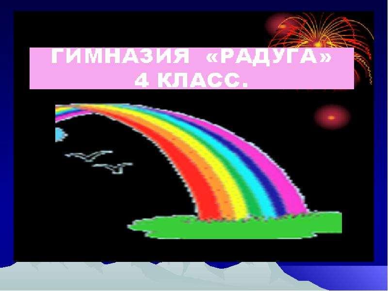 Государственная символика РОССИИ и КБР. УРОК ПО ОКРУЖАЮЩЕМУ МИРУ КУМЫКОВА СВЕТЛАНА АЛИСАГОВНА, слайд 2