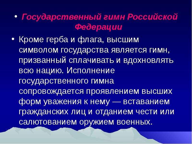 Государственный гимн Российской Федерации Государственный гимн Российской Федерации Кроме герба и фл