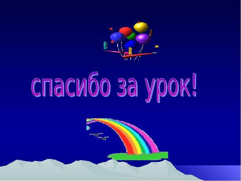 Государственная символика РОССИИ и КБР. УРОК ПО ОКРУЖАЮЩЕМУ МИРУ КУМЫКОВА СВЕТЛАНА АЛИСАГОВНА, слайд 16