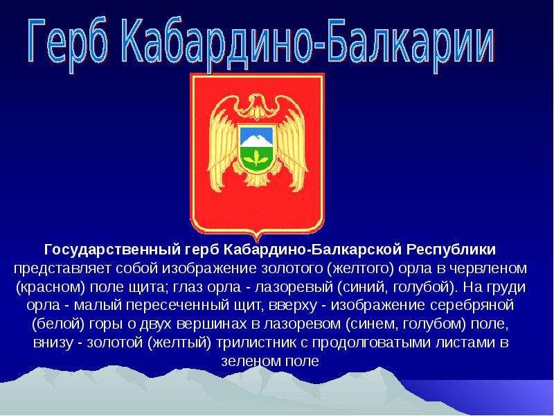 Государственная символика РОССИИ и КБР. УРОК ПО ОКРУЖАЮЩЕМУ МИРУ КУМЫКОВА СВЕТЛАНА АЛИСАГОВНА, слайд 5