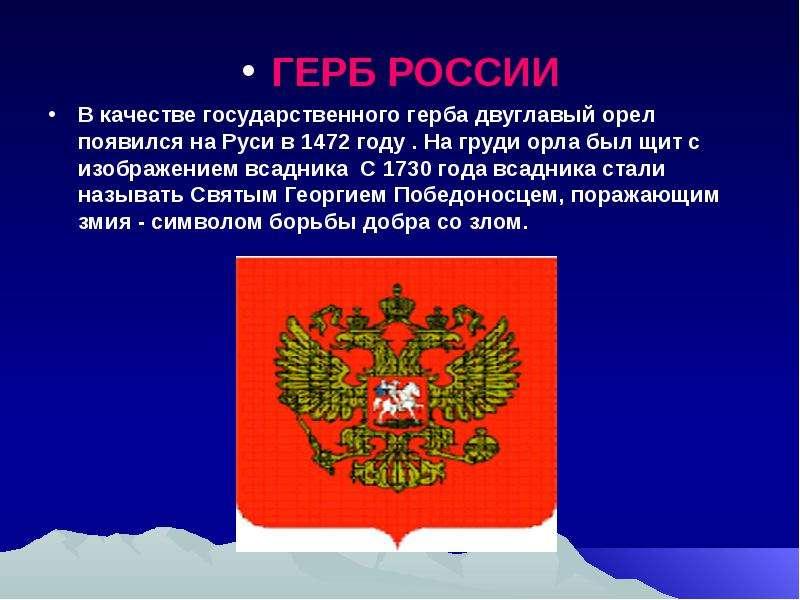 ГЕРБ РОССИИ ГЕРБ РОССИИ В качестве государственного герба двуглавый орел появился на Руси в 1472 год