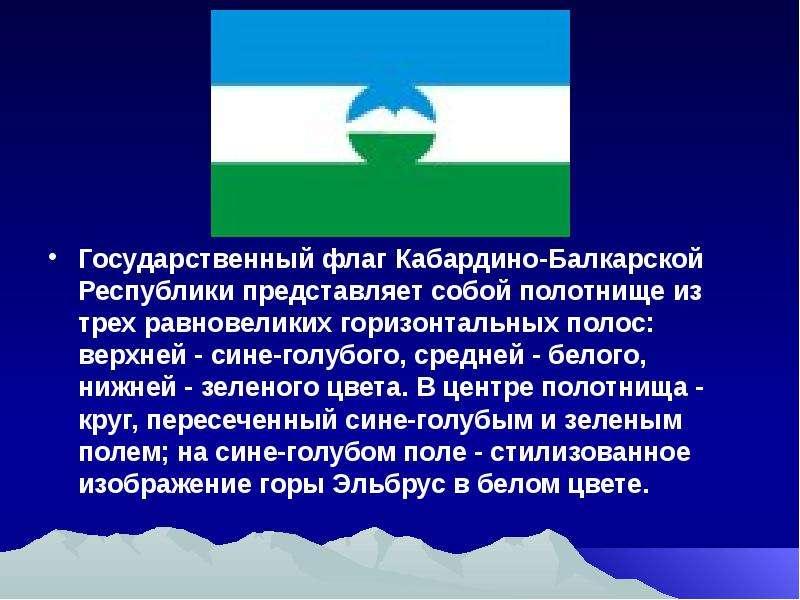 Государственный флаг Кабардино-Балкарской Республики представляет собой полотнище из трех равновелик