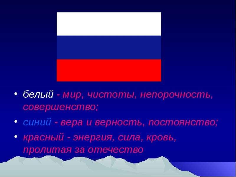белый - мир, чистоты, непорочность, совершенство; синий - вера и верность, постоянство; красный - эн