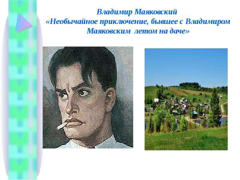 Презентация Владимир Маяковский «Необычайное приключение, бывшее с Владимиром Маяковским летом на даче»