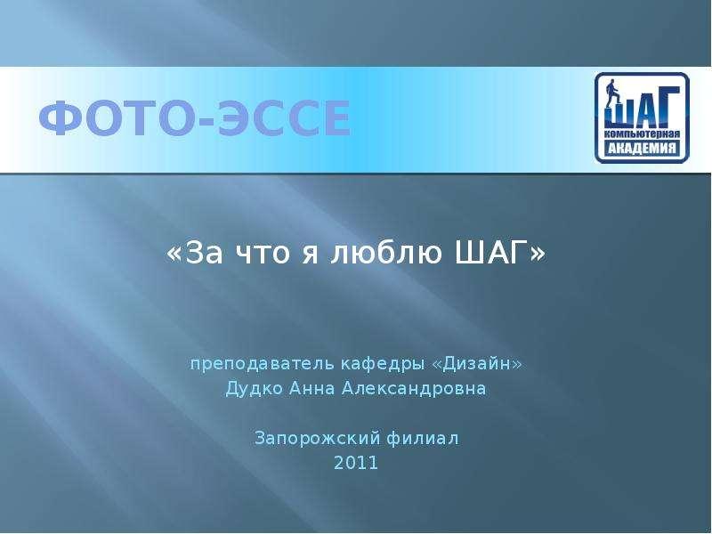 photoessay