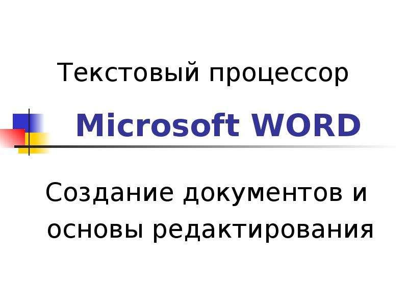 Microsoft WORD Создание документов и основы редактирования