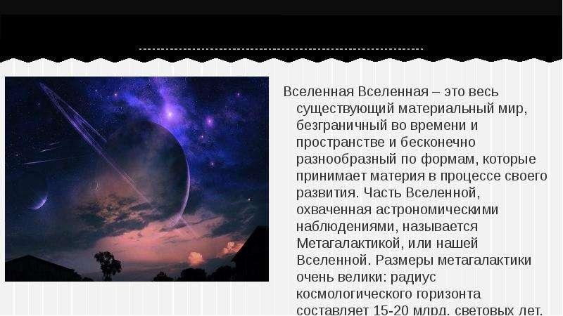 Вселенная Вселенная – это весь существующий материальный мир, безграничный во времени и пространстве