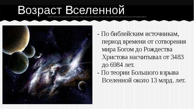 Возраст Вселенной - По библейским источникам, период времени от сотворения мира Богом до Рождества Х