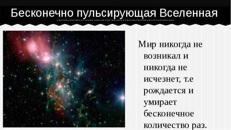 Бесконечно пульсирующая Вселенная Мир никогда не возникал и никогда не исчезнет, т. е рождается и ум